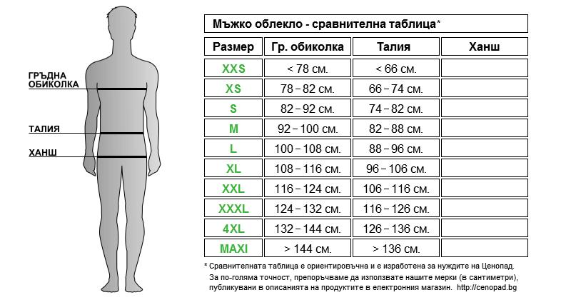 Мъжки размери
